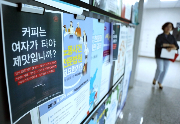 5일 서울 여의도 국회의원 게시판에 성평등 국회 캠페인 '커피는 여자가 타야 제맛입니까?' 포스터가 붙어있다.