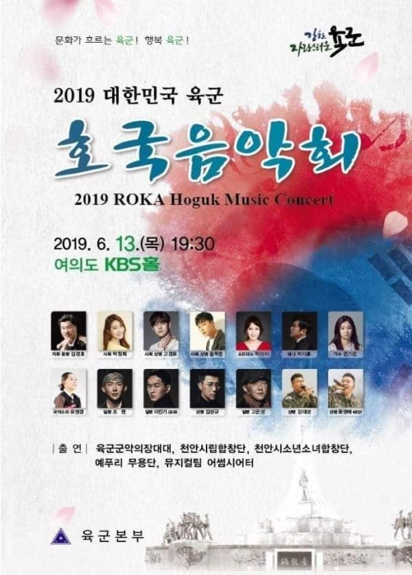 '2019 대한민국 육군 호국 음악회' 포스터. ⓒ육군본부