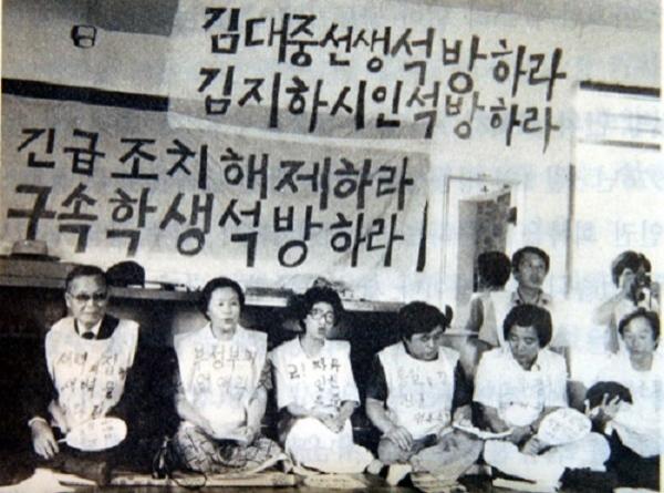 1976년 김대중 전 대통령의 석방을 촉구하며 시위를 벌이는 이희호 여사. ⓒ김대중평화센터