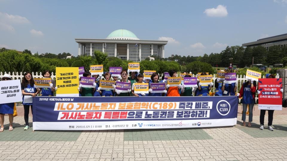 '국제가사노동자의 날'을 앞둔 12일 서울 여의도 국회 정문 앞에서 가사노동자들의 노동권 보장을 촉구하는 기자회견이 열렸다.