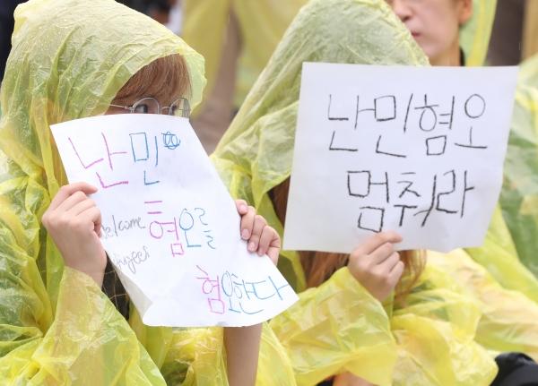 2018년 9월 16일 서울 보신각 앞에서 난민인권센터 등 주최로 열린 '난민과 함께하는 행동의 날' 집회에서 참가자들이 '난민 혐오를 멈춰라' 메세지가 적힌 손팻말을 들고 있다. /뉴시스·여성신문 ⓒ뉴시스·여성신문