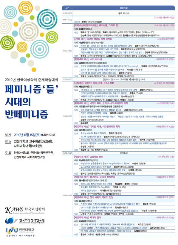 한국여성학회 춘계학술대회가 오는 15일 인천시 연수구 인천대학교에서 춘계학술대회를 열린다.