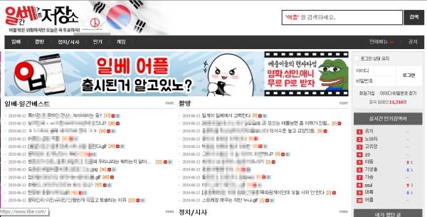 온라인 커뮤니티 일베(일간 베스트) 사이트 화면