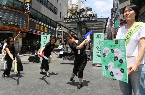 17일 서울 종로 '젊음의 거리'에서 열린 직장 내 성평등한 조직문화 만들기 캠페인 '조직문화 스트레칭' 행사에서 조직문화를 주제로 한 퍼포먼스가 진행됐다.