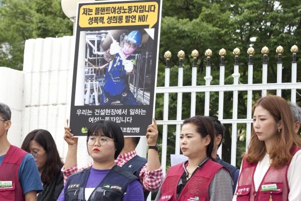 '건설의 날'인 18일 서울 광화문 정부서울청사 앞에서 '건설현장 여성노동자 실태고발 기자회견'이 열렸다.