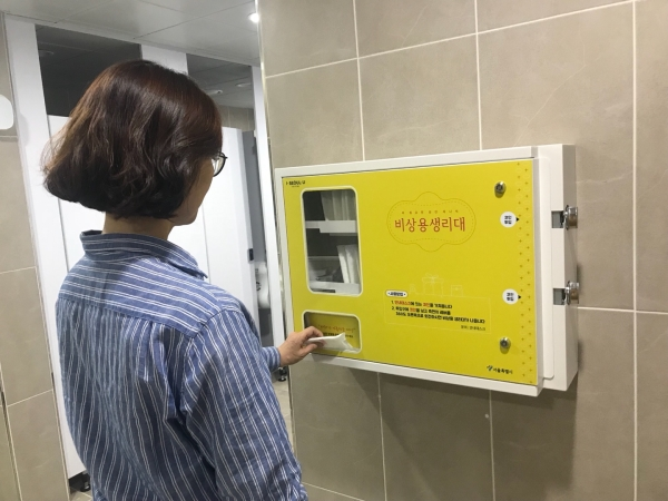서울 지여 공공기관 화장실에 비치된 공공생리대 자판기를 사용하는 모습. ⓒ서울시
