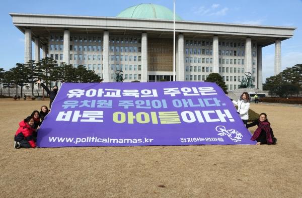 '정치하는엄마들' ⓒ이정실 여성신문 사진기자