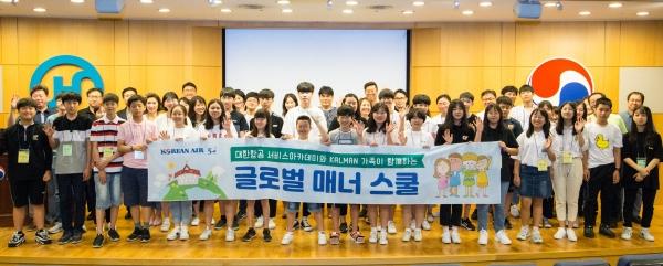 대한항공은 지난 22일 서울 강서구 공항동 본사에서 임직원과 자녀들을 초청해 글로벌 에티켓을 배우고 실습해보는 '글로벌 매너 스쿨' 행사를 진행했다고 24일 밝혔다. ⓒⓒ뉴시스