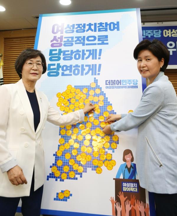 더불어민주당 김상희 여성정치참여확대위원회 위원장(사진 왼쪽)과 백혜련 전국여성위원회 위원장이 24일 서울 여의도 국회 의원회관에서 열린 '2020 총선 승리를 위한 '여·성·당·당 선포식'에서 2020년 총선 승리를 다짐하는 퍼포먼스를 하고 있다.