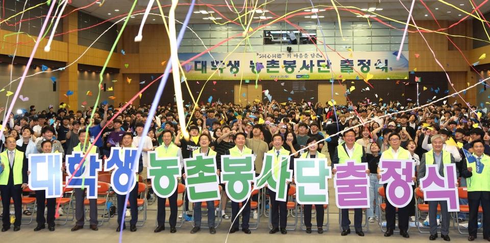 25일 서울 중구 농협중앙회 대강당에서 열린 '대학생 농촌봉사단 출정식'에서 내빈과 학생들이 출정 퍼포먼스를 하고 있다.