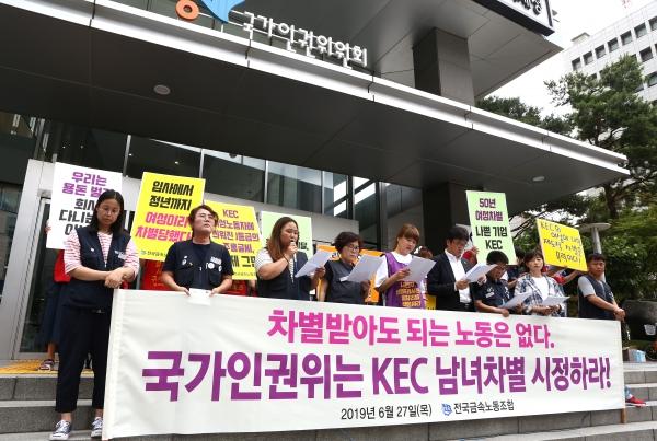 27일 서울 중구 국가인권위원회 앞에서 KEC 여성노동자 차별 시정 촉구 기자회견이 열렸다.
