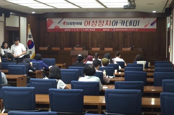 27일 자유한국당 여성정치 아카데미가 국회 도서관 소회의실에서 열렸다. / 진주원 기자