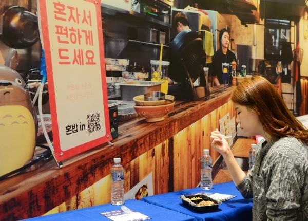 28일 오전 서울 강남구 코엑스에서 열린 싱글페어를 찾은 시민이 혼밥을 체험하고 있다. ⓒ뉴시스·여성신문
