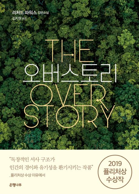『오버스토리』(The Over Story) 리처드 파워스 지음, 김지원 옮김, 은행나무