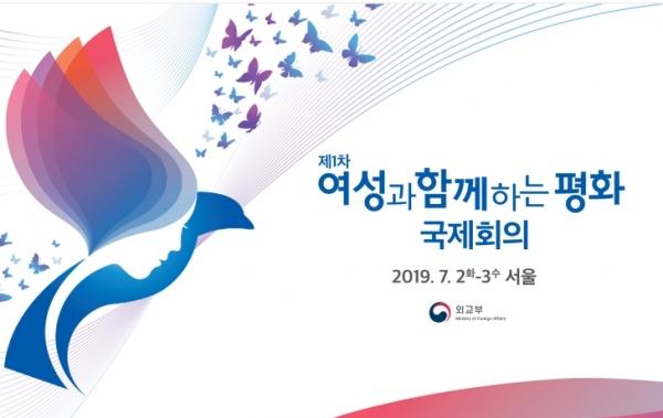 제1차 '여성과 함께하는 평화' 국제회의가 2~3일서울 중구 롯데호텔에서 열린다. ©외교부