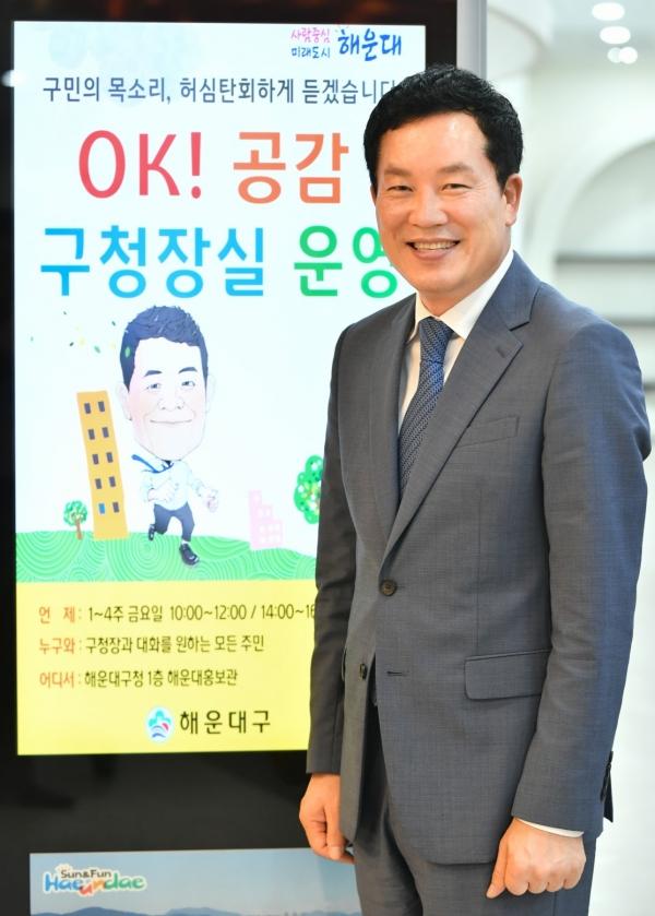 홍순헌 부산 해운대구청장 ©해운대구