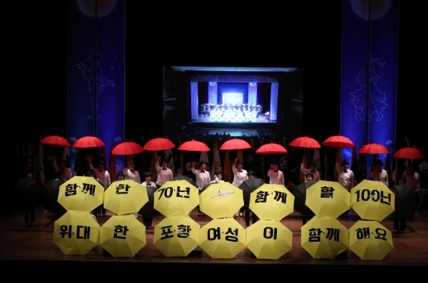 포항시는 4일 제24회 양성평등주간 기념식과 제22회 세오녀문화제를 개최했다. ⓒ포항시