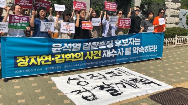 시민단체 회원들이 5일 서초 대법원 앞에서 윤석열 검찰총장 후보 김학의.장자연 사건 재수사를 촉구하는 기자회견을 가졌다.