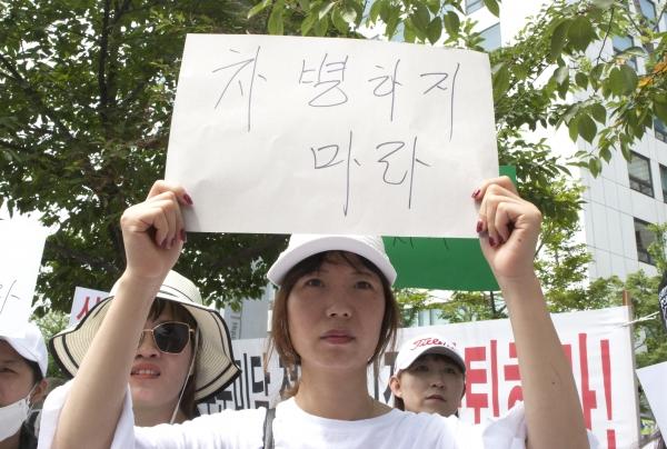 28일 서울 여의도 국회의사당 인근에서 이주여성들이 '차별에 기반한 다문화가족 자녀 비하 발언, 익산시장 규탄대회'를 열었다. ⓒ이정실 여성신문 사진기자