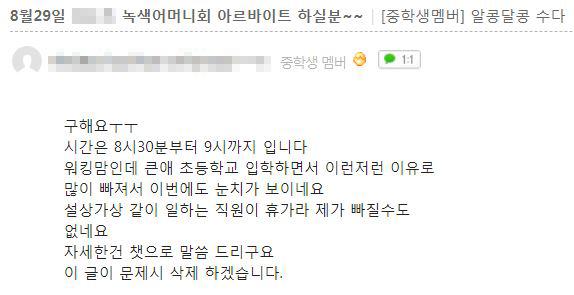 초등학교 녹색어머니회 아르바이트를 구하는 인터넷 카페 게시글 캡처