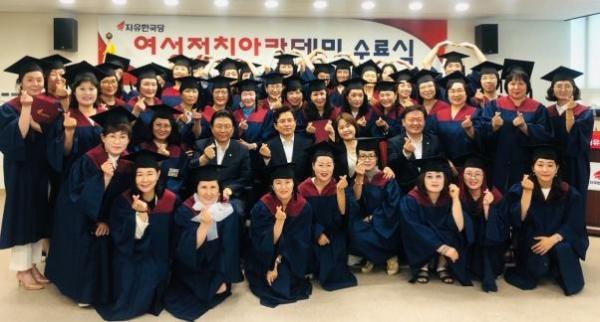 자유한국당 중앙여성위원회는 지난 4일 자유한국당 당사에서 수강생 50여 명과 주요당직자와 함께 여성 정치아카데미 수료식을 열었다. ⓒ송희경의원실
