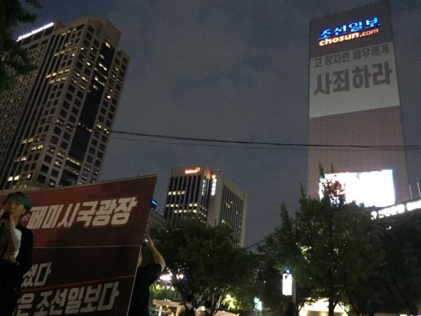 350여개 여성단체들이 12일 오후 8시경 서울 종로구 동화면세점 앞에서 조선일보조선일보 사옥 벽면에 빔을 쏘아 고 장자연 배우 사건의 진실 규명을 촉구하는 퍼포먼스를 벌였다. /진주원 기자