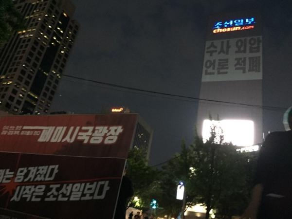 350여개 여성단체들이 12일 오후 8시경 서울 종로구 동화면세점 앞에서 조선일보 사옥 벽면에 빔을 쏘아 고 장자연 배우 사건의 진실 규명을 촉구하고 사건을 축소 은폐한 경찰과 검찰을 규탄하는 퍼포먼스를 벌였다. / 진주원 기자