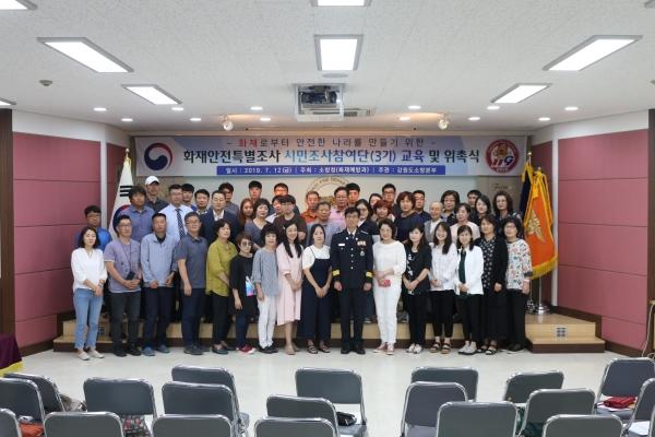 '3기 화재안전특별조사 시민조사참여단' 위촉식