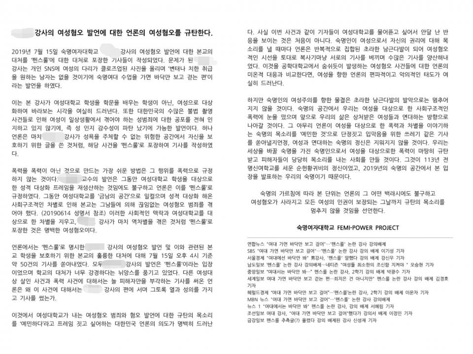 페미-파워 프로젝트(FEMI-POWER PROJECT) 성명문