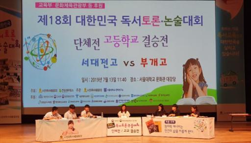 고등부 결승전에 진출한 대전 서대전고 팀 vs 인천 부개고 팀이 열틴 토론을 하고 있다.