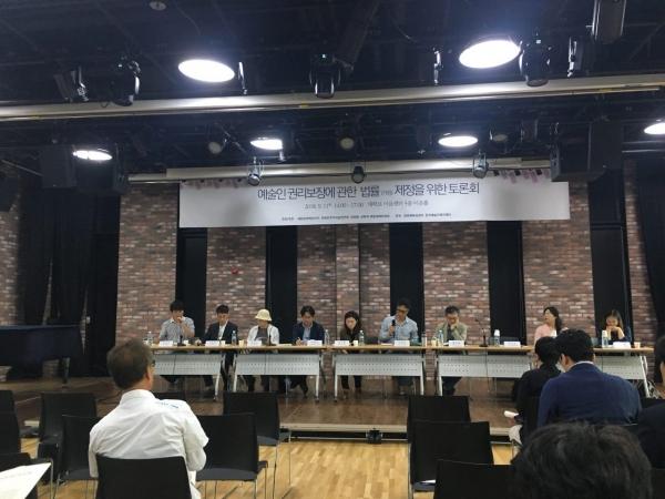 20198년 9월 열린 예술인권리보장법 토론회. ⓒ이성미