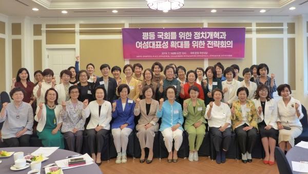 7개 여성단체들이 16일 서울 여의도 국회에서 '평등국회를 위한 정치개혁과 여성대표성 확대를 위한 전략회의'를 개최했다.