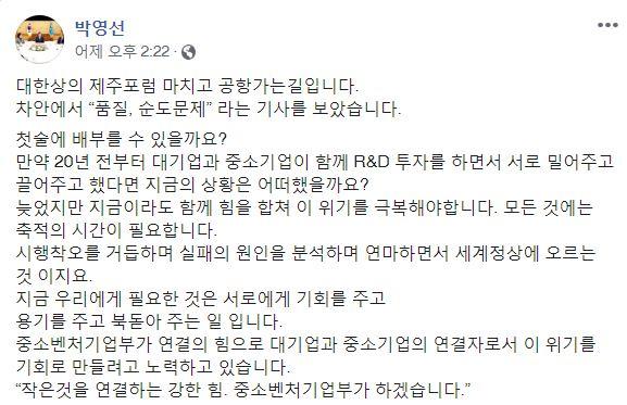 박영선 페이스북 캡처
