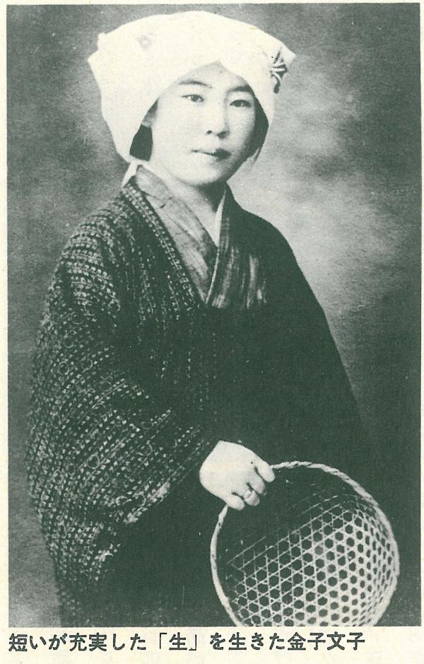 일본 여성 혁명가이자 박열 의사 부인으로 일왕 부자 처단을 계도했던 가네코 후미코(金子文子, 1903~1926) 여사 ⓒ박열의사기념관
