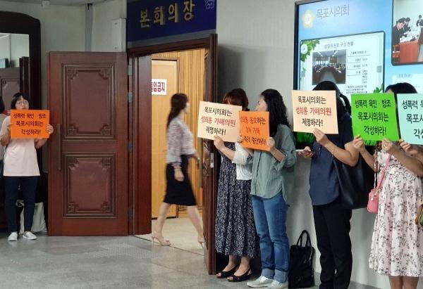 25일 오전 전남 목포시의회 본회의장 앞에서 목포지역 시민사회단체 회원들이 '성희롱 가해 의원'의 제명을 요구하는 피켓시위를 갖고 있다. / 뉴시스