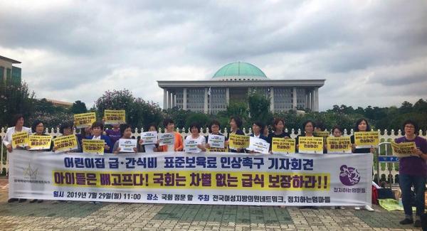 29일 전국여성지방의원네트워크와 시민단체 정치하는엄마들은 서울 여의도 국회의사당 앞에서 '어린이집 급‧간식비와 표준보육료 인상 촉구' 기자회견을 열었다. ⓒ전국여성지방의원네트워크·정치하는엄마들