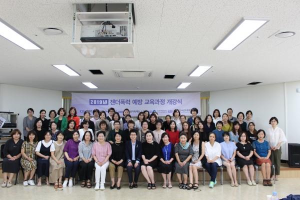 '젠더폭력 예방 교육과정' 개강식 ⓒ인천시