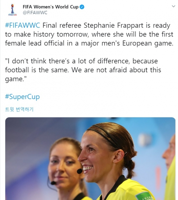 유럽축구연맹 수퍼컵에서 주심을 맡는 스테파니 프라바트. ⓒ국제축구연맹 여자 월드컵 공식 트위터