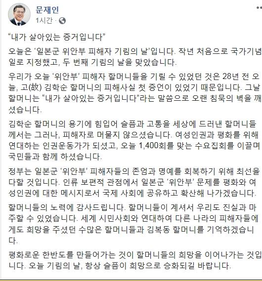 문재인 대통령이 14일 일본군 위안부 피해자 기림의 날을 맞아 자신의 페이스북에 메시지를 남겼다. ©문재인 대통령 페이스북