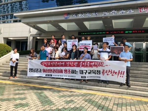 대구경북여성단체연합이 9일 대구시교육청 앞에서 영남공고와 관련한 각종 여성인권 침해 논란에 대한 진상 규명과 가해자 징계를 촉구하고 있다. ©대구경북여성단체연합
