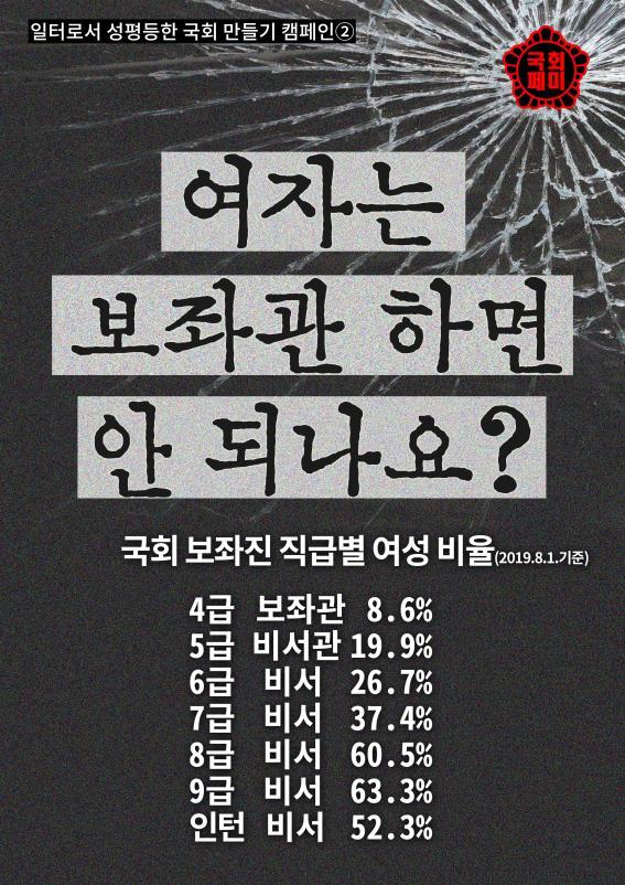일터로서 성평등한 국회 만들기 캠페인 ② '여자는 보좌관 하면 안 되나요?' 포스터 ⓒ국회페미