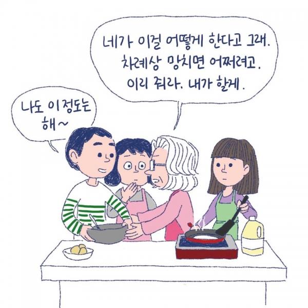 수신지 작가의 웹툰 '며느라기' 중 한 장면