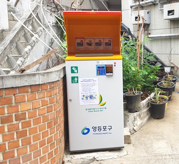 도림동 주택가에 설치된 RFID 음식물 쓰레기 종량기기 ⓒ용산구청
