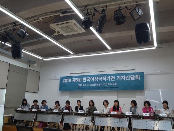 제5회 한국여성극작가전 기자간담회가 8월 29일 서울 종로구 예술가의 집에서 열렸다. ⓒ김진수 여성신문 기자