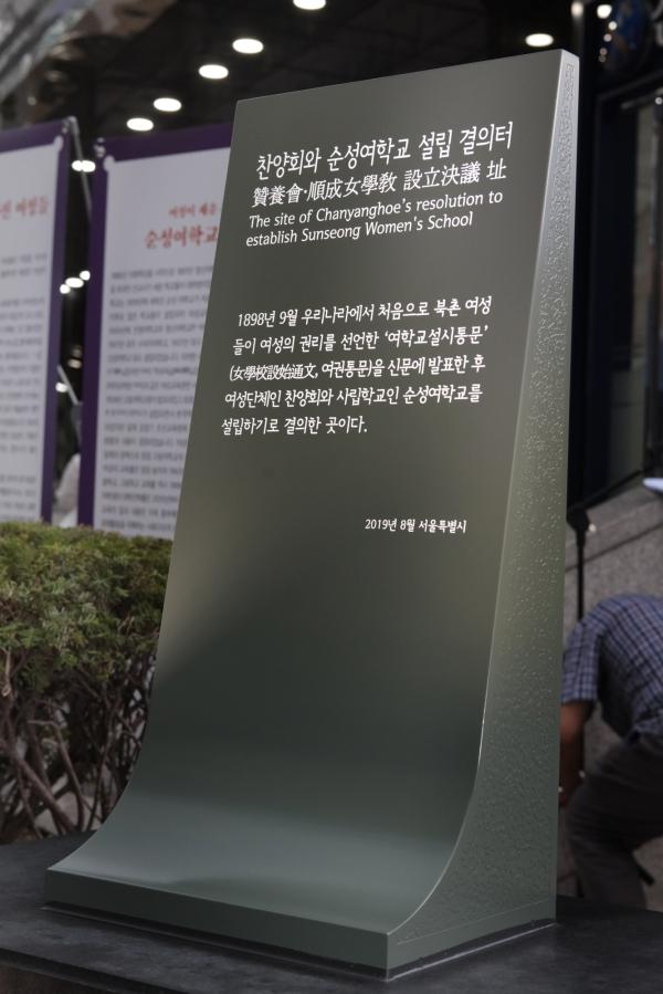 여권통문 기념 표석. ⓒ곽성경 여성신문 사진기자