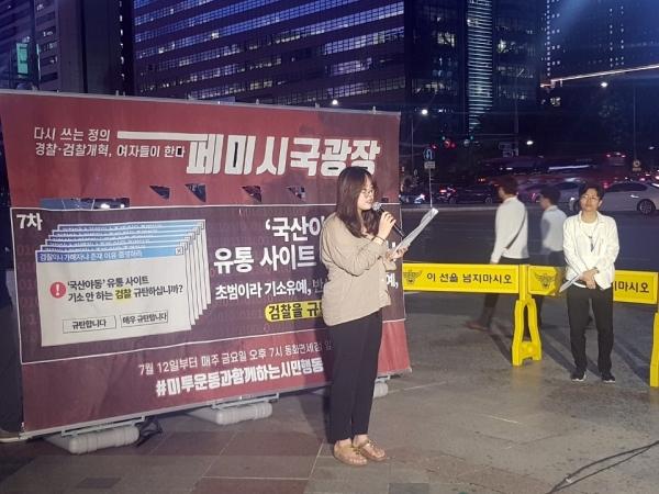 """'미투운동과함께하는시민행동'은 8월 30일 오후 서울 광화문 동화면세점 앞 광장에서 '국산 야동 유통 사이트 처벌하라'를 주제로 7차 페미시국광장을 열었다. 이날 집회 주최 단체인 한사성은 지난해 6월 해외에 서버를 둔 불법 음란물 사이트 고발 결과를 공개하고 """"검찰의 불법 촬영물 근절 의지 없음""""을 규탄했다. ©여성신문"""