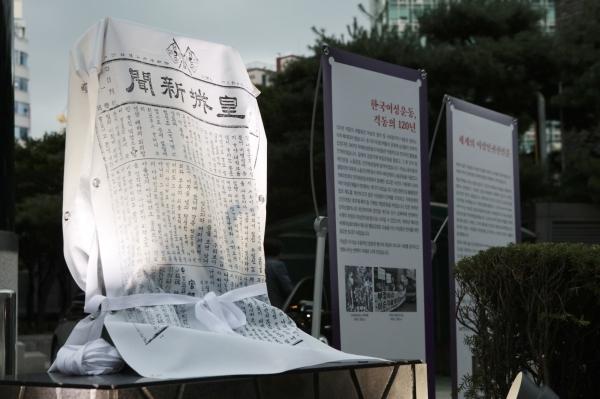 여권통문 기념 표석 제막전. ⓒ곽성경 여성신문 사진기자