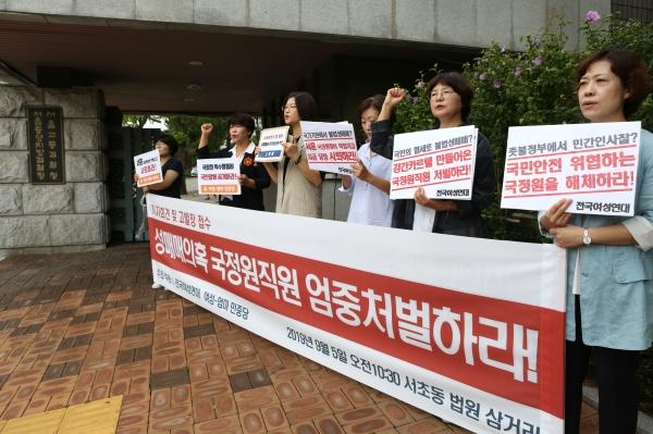 전국여성연대가 5일 서울 서초동 법원 삼거리에서 성매매의혹 국정원직원 수사를 촉구하는 기자회견 열었다.