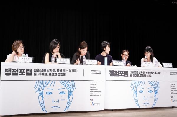 8월 31일 열린 서울국제여성영화제 쟁점 포럼 '선을 넘은 남자들, 벽을 깨는 여자들: 룸, 테이블, 클럽의 성정치' ⓒ서울국제여성영화제