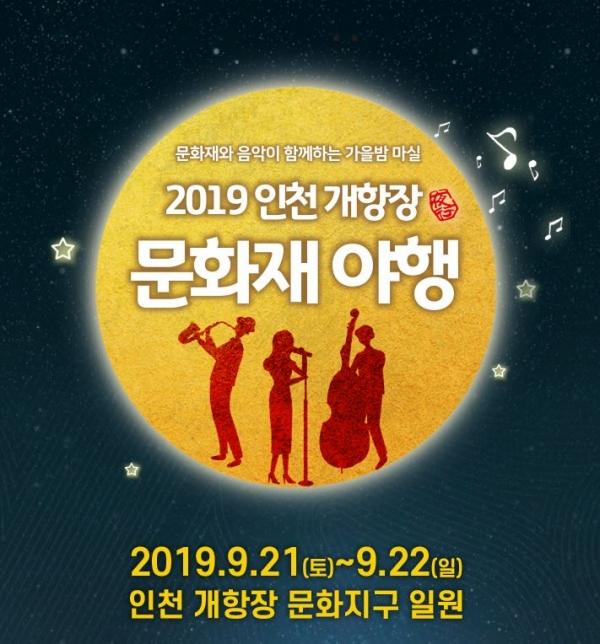 2019 인천 개항장 문화재 야행